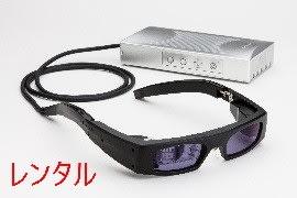 メガネ型ディスプレイの500円レンタル!!