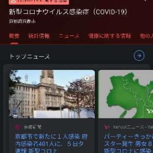 GoogleがCOVID-19関連の地域ニュースをまとめて表示!