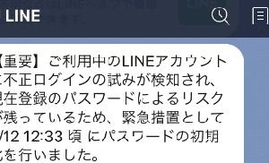 LINEが一部ユーザーのパスワード強制初期化?!…って?