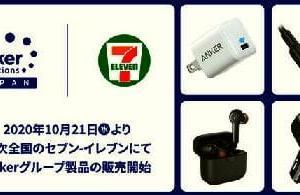 Anker製品がセブン-イレブンで買えるのぉ~?!