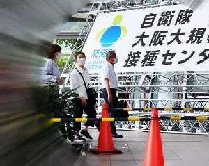 自衛隊大規模接種センター8/2~8/4接種分を本日(7月29日)18時頃~受付開始!!