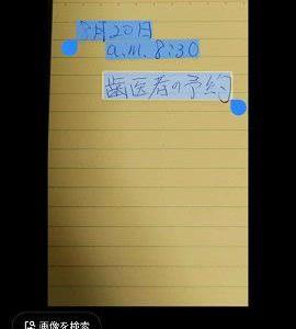 手書きメモをGoogleレンズでPCへコピー出来るって知ってますか!?