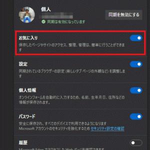 『お気に入りの不要なサイト』が消せない…?!