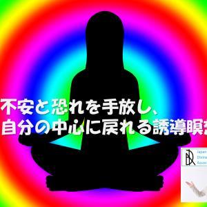 3/31に行う誘導瞑想をWebで無料中継します。