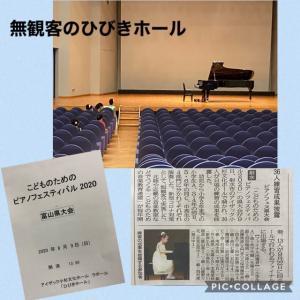 こどものためのピアノフェスティバル2020富山県大会