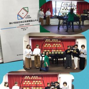 全日本広告連盟富山大会