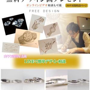 オンラインで結婚指輪のオーダー
