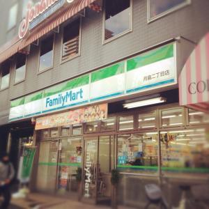 【ファミリーマート 月島二丁目店】