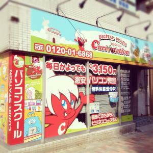 【DIGITAL PLAZA Curio station 月島店】 OPEN