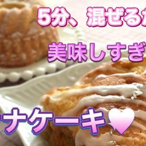 バターケーキ、絶対に分離をしない方法!4つのコツ!