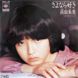 「さよなら好き/浜田朱里」 - 名曲のご紹介