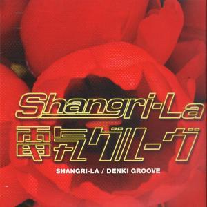 「hangri-La(シャングリラ)/電気グルーヴ」- 名曲のご紹介