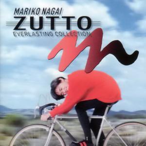 「ZUTTO(ずっと)/永井真理子」- 名曲のご紹介