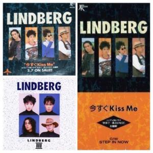 「今すぐKiss Me(いますぐキスミー)/LINDBERG(リンドバーグ)」- 名曲のご紹介