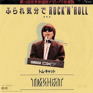 「ふられ気分でRock'n Roll(ふられきぶんでロックンロール)/TOM★CAT(トムキャット)」- 名曲のご紹介