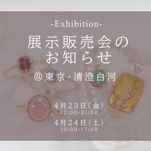 4月23日・24日に展示販売会を開催いたします