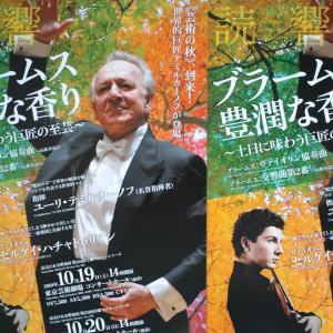 20191019(土) 巨匠テミルカーノフのBrahms交響曲第2番は秋を物語る! @ 東京芸術劇場