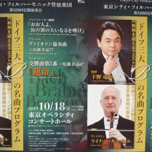 20191018(金)Brahmsヴァイオリン協奏曲&Beethoven交響曲第5番が凄い!ライナー・キュッヒルの迫真のvnで燃えた下野達也&東京シティフィルがテミルカーノフ&読響を超えた