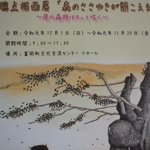 20191206(金) 倉本聰点描画展「夜の森桜はそっと呟く」 @ 富岡町文化交流センター