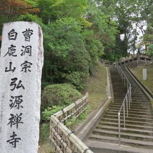 20200918(金) 曹洞宗白鹿山「弘源寺」(いわき市平鎌田)
