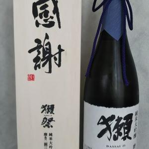 20200921(月) 「獺祭 純米大吟醸 磨き二割三分」美味いッ!
