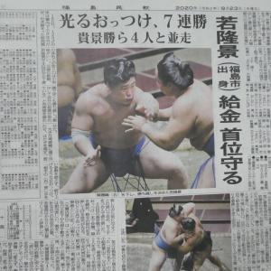 20200922(火) 若隆景、勝ち越し! 理詰めの相撲が逞しく力強い!