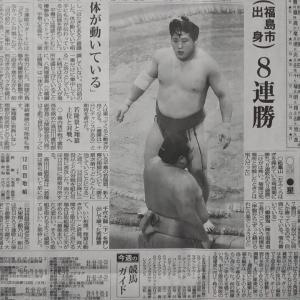 20200923(水) 若隆景、自分の相撲あるのみ!