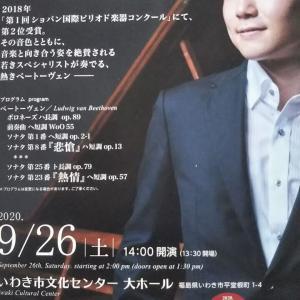 20200926(土) 川口成彦フォルテピアノ・リサイタル「悲愴」「熱情」~Beethoven生誕250年記念~ @ いわき市文化センター