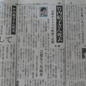 20200927(日) 竹内結子さん……、あまりにも哀しい! 大好きな結子さんが私の誕生日に亡くなられるとは………