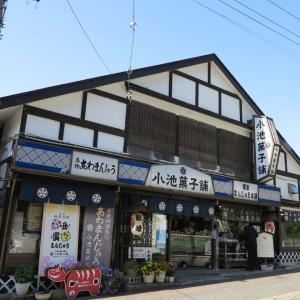 20201020(火) 柳津名物・小池菓子舗「あわまんじゅう」とっても美味しい!