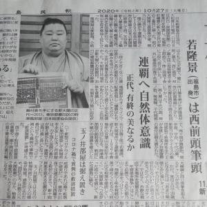 20201026(月) 若隆景・前頭筆頭昇進 @ 大相撲11月場所新番付