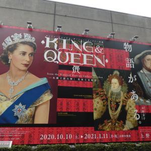 20201124(火) KING & QUEEN展 @ 上野の森美術館