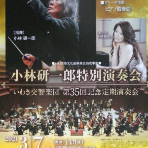 20210307(日) 小林研一郎指揮いわき交響楽団/開催見合わせ残念! @ いわきアリオス