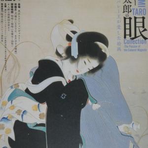 20210615(火) コレクター福富太郎の眼/昭和のキャバレー王が愛した絵画/東京ステーションギャラリー