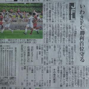 20210613(日) いわきFC、約1ヶ月ぶりの勝点3でJFL首位キープ/いわきFC3:1松江シティFC