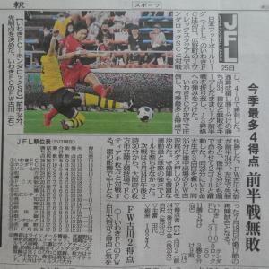 20210725(日) いわきFC、暫くぶりの快勝!/いわきFC4:0ホンダロックSC