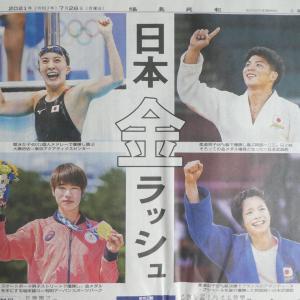20210725(日) 大橋悠衣選手、金メダルおめでとう!/競泳女子400㍍個人メドレー