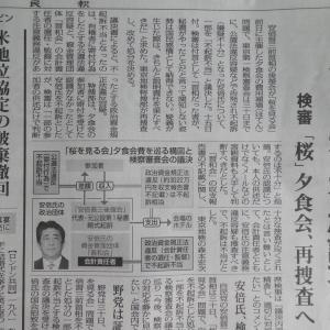 20210730(金) 稀代のペテン師・安倍晋三は投獄せよ!/「桜」前夜祭、不起訴不当!