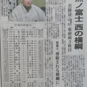 20210830(月) 若隆景は前頭3枚目から再チャレンジ!/大相撲秋場所番付発表