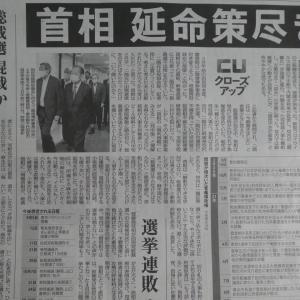 20210903(金) 権力亡者の腹黒悪代官「アホ菅義偉」はもうたくさんだ!/漢字も読めない麻生・安倍・菅を総理に選出する自民党を支持し続ける日本人の民度?