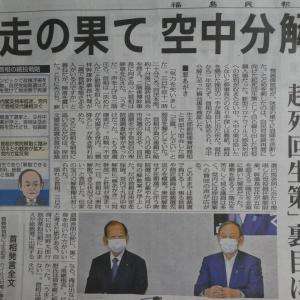 20210903(日) 愚者「菅義偉」は強情・無責任で私利私欲の塊、知性や人間性のかけらもなく、史上最低の総理大臣!