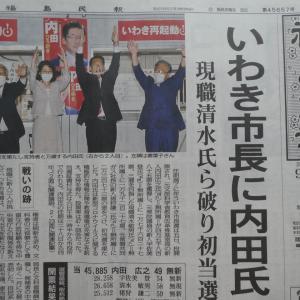 20210905(日) 内田広之氏いわき市長当選!/弛み切った市政を活性化し、魅力に溢れた住みやすい町づくりを!