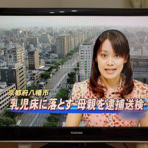 内谷、テレビニュースを読む!