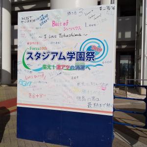 2019/10/13(日) J2第36節 ファジアーノ岡山戦