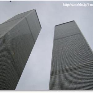 9/11 あれから18年…