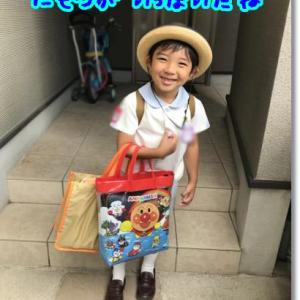 2学期スタート @幼稚園