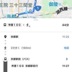 さだまさしの浜松公演の翌日、京都に行く予定です。