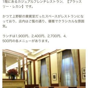 上野駅の貴賓室だったブラッスリー・レカンでランチ。