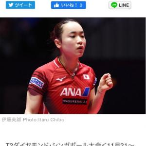 卓球T2ダイヤモンド・シンガポール1日目を観戦。1回戦。伊藤が石川に勝利。丹羽、張本、佐藤も勝利
