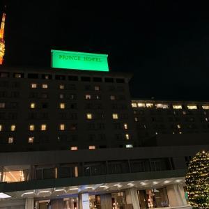 東京プリンスホテルに宿泊
